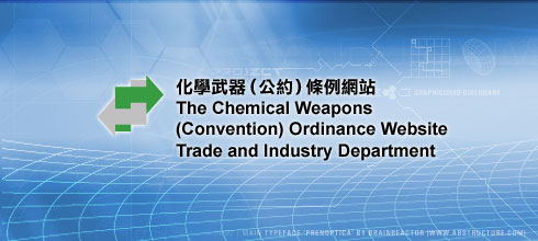 The Chemical Weapons (Convention) Ordinance Website | 化學武器(公約)條例網站